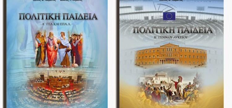 2014-15·Εργασίες Πολιτικής Παιδείας Β Λυκείου