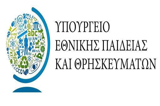 ΜΕΤΕΓΓΡΑΦΕΣ: ΤΟ ΦΕΚ του νέου νόμου όπως ψηφίστηκε στη Βουλή