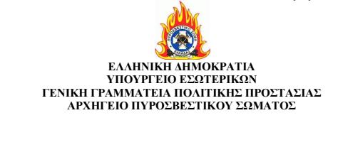 Συμμετοχή υποψηφίων στις προκαταρκτικές εξετάσεις (ΠΚΕ) των Σχολών της Πυροσβεστικής Ακαδημίας