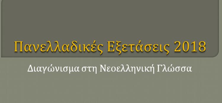 Διαγώνισμα στη Νεοελληνική Γλώσσα Γ Λυκείου