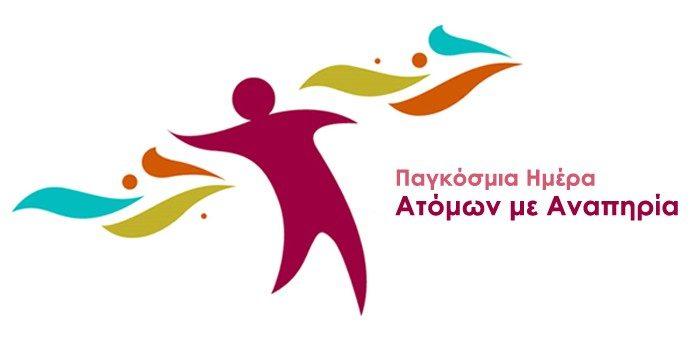 Παγκόσμια Ημέρα Ατόμων με Αναπηρία (3 Δεκεμβρίου)
