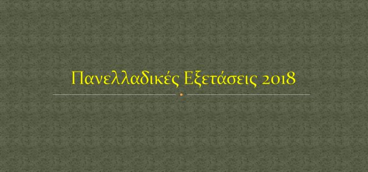 Προκήρυξη Διαγωνισμού για την εισαγωγή αστυνομικών στη Σχολή ΑξιωματικώνΕλληνικής Αστυνομίας
