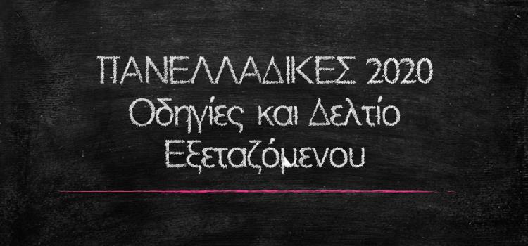 Οδηγίες για τους επιτηρητές των Πανελλαδικών Εξετάσεων 2020