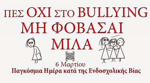 Πανελλήνια Σχολική Ημέρα κατά της Βίας στο σχολείο
